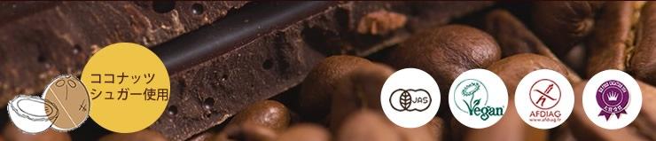アガベシロップを粉末にした低GI値のアガベパウダーを使用、健康的で美味しいひと味違うオーガニックチョコ。創業1897年の老舗フランスダーデン社により伝統製法で作られています。
