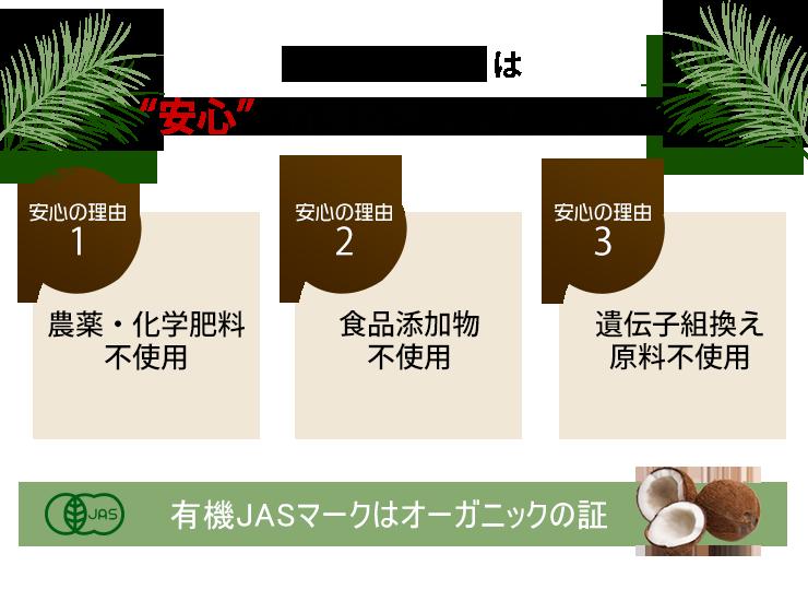 ムソーオーガニックは安心の有機栽培ココナッツ使用・有機JASマークはオーガニックの証