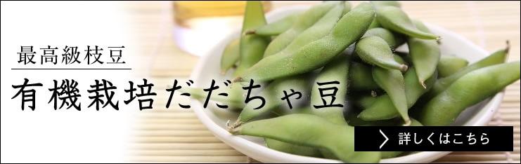 有機栽培だだちゃ豆の詳細を見る