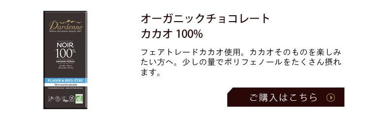 有機アガベチョコレート ダーク