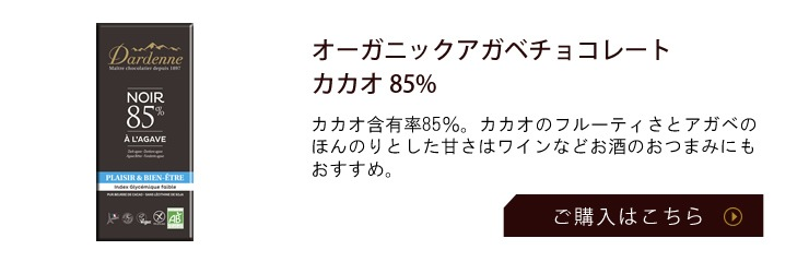 有機アガベチョコレート カカオ85%