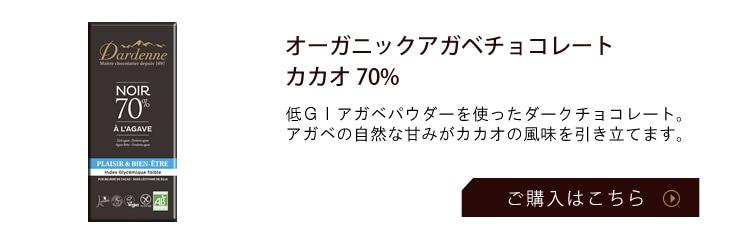 有機アガベチョコレート カカオ70%