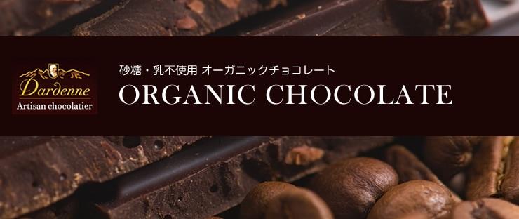 ダーデン オーガニック チョコレート