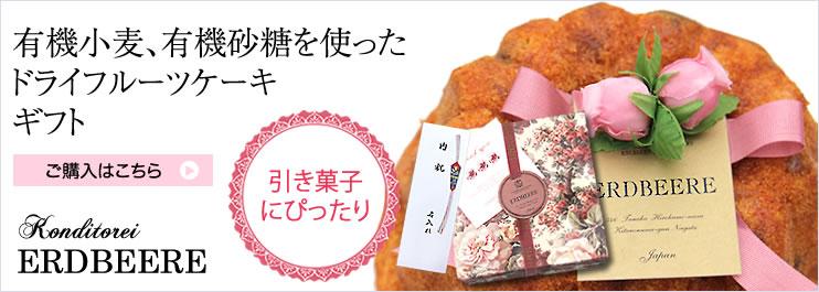 オーガニックドライフルーツケーキギフト。引き菓子におすすめの商品です。