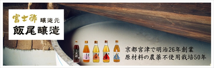 飯尾醸造。富士酢。京都宮津で明治26年創業。原材料の農薬不使用栽培50年