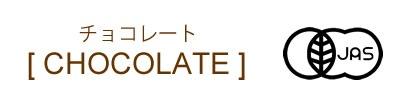 オーガニックグラノーラ チョコレート 有機JASマーク
