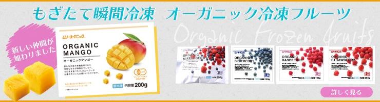 有機冷凍フルーツの詳細を見る