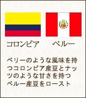 ベリーのような風味を持つコロンビア産豆とナッツのような甘さを持つ ペルー産豆をロースト