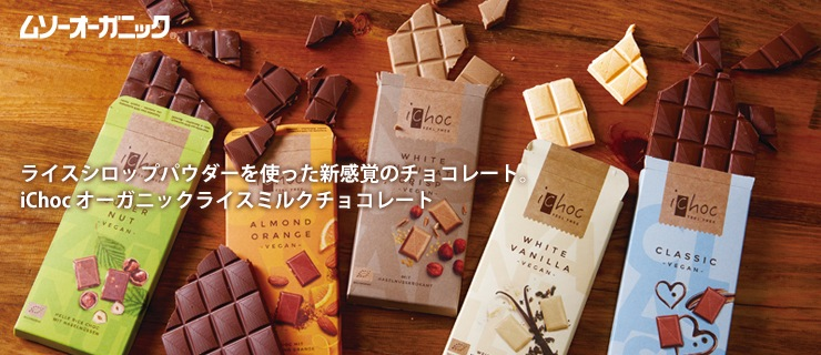 ライスシロップパウダーをつかった新感覚のチョコレート