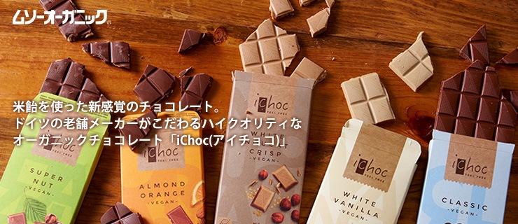 米飴をつかった新感覚のチョコレート