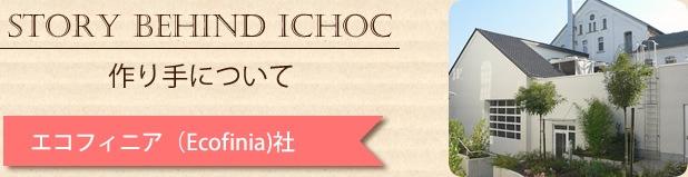 オーガニックチョコレートichocアイチョコの作り手について