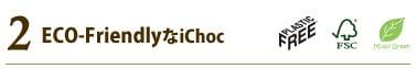 ECO−FriendlyなiChoc