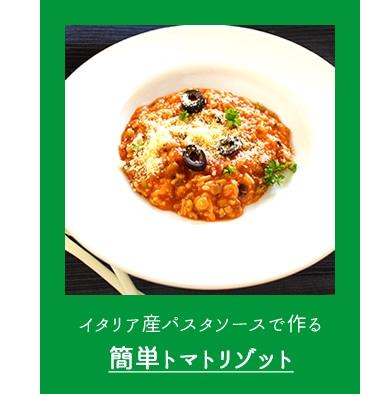 パスタソースで作るトマトリゾットのレシピを見る