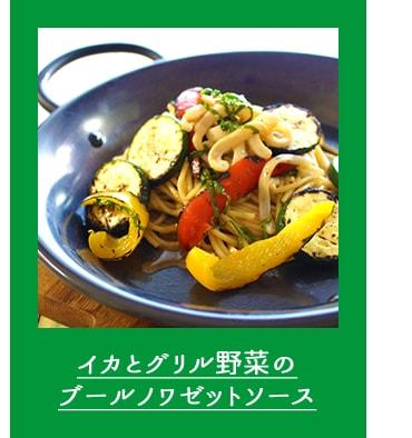 イカとグリル野菜のブールノワゼットソースのレシピを見る