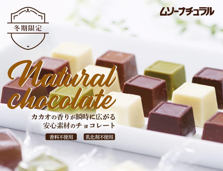カカオの香りが瞬時に広がる安心素材のナチュラルチョコレート「香料不使用・乳化剤不使用」