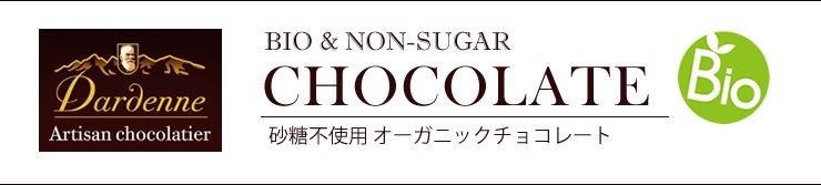オーガニック 砂糖不使用チョコレート