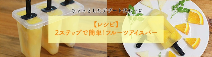 【レシピ】2ステップで簡単!フルーツアイスバー