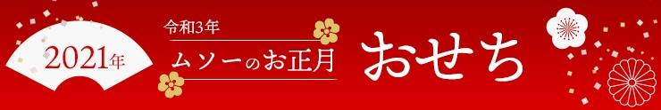 ムソーおせち2021