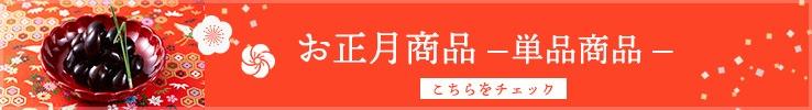 【早期割引5%OFF】おせちセット商品
