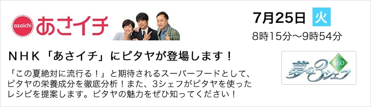 NHKあさイチにピタヤが登場します