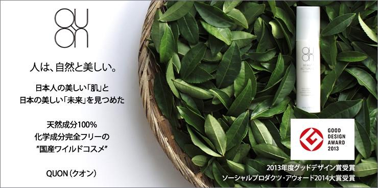 オーガニックコスメシリーズQUON(クオン)