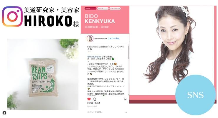 美道研究家・美容家HIROKO様インスタグラムに紹介されました
