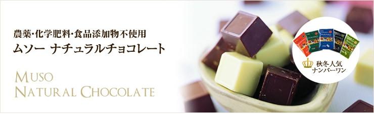 オーガニック原料を使って無添加で作ったムソーナチュラルチョコレート「秋冬の人気ナンバーワン」