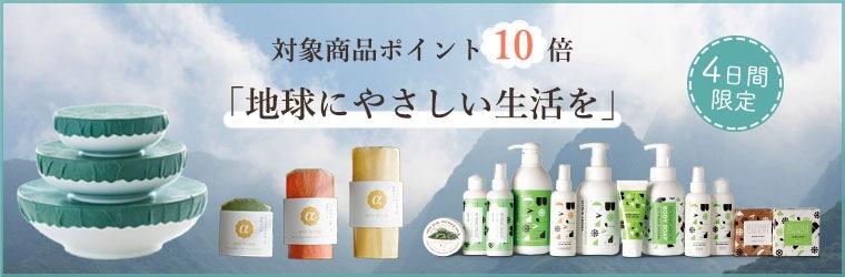 【4日間限定】地球にやさしい生活を!対象商品ポイント10倍