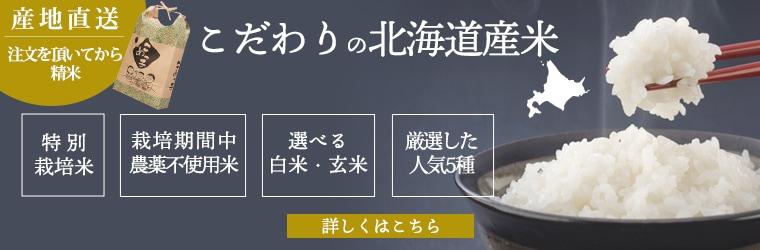 北海道産米 特別栽培米・栽培期間中農薬不使用