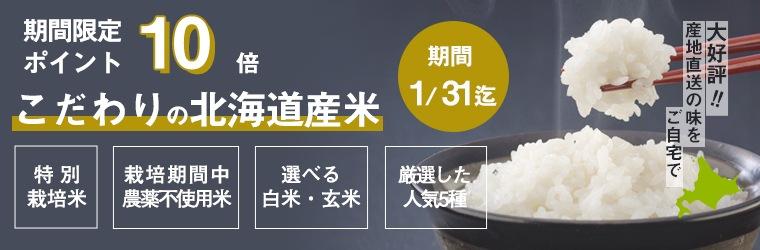 【ポイント10倍プレゼント企画・期間限定】 こだわりの北海道産米