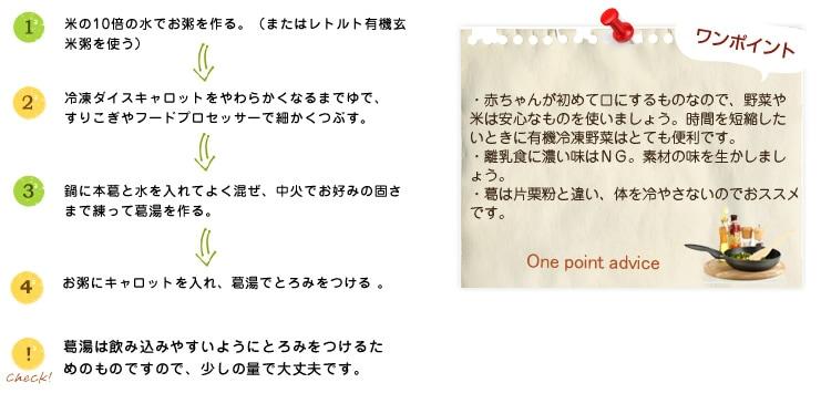 【離乳食レシピ】有機ニンジンのおかゆ の作り方