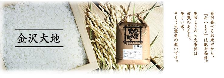 毎日食べるお米だから、『おいしさ』は絶対条件!