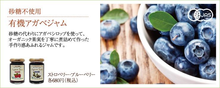 砂糖不使用ジャム。砂糖の代わりにアガベシロップを使って、オーガニック果実を丁寧に煮詰めて作った手作り感あふれるジャムです。