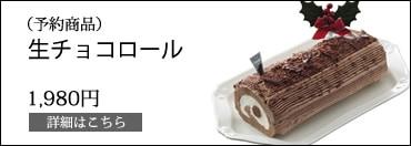 クリスマスケーキ 生チョコロールの詳細を見る