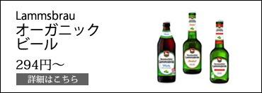 オーガニックビールの詳細を見る