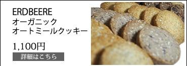 エルトベーレオーガニッククッキーの詳細を見る