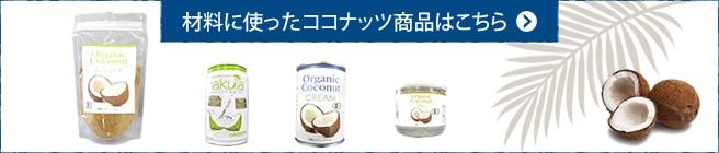 ココナッツ商品はこちら