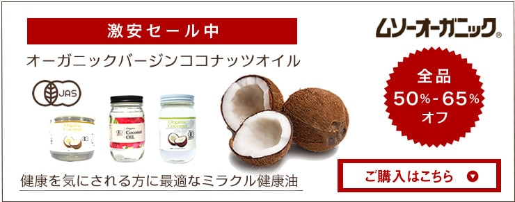 ミラクル健康油。オーガニックバージンココナッツオイルをすぐに購入する。
