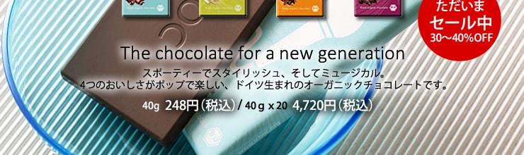 オーガニックチョコレートiChocのご紹介