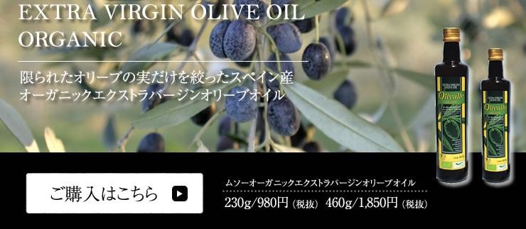 限られたオリーブの実だけを絞ったスペイン産オリーブオイル