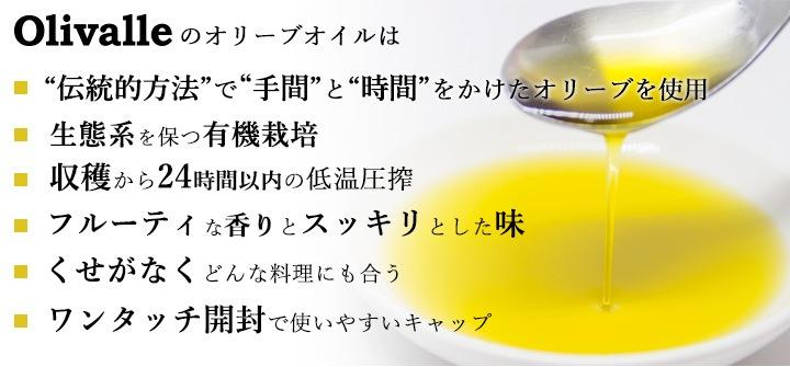 OLIVALLEのオリーブオイルは伝統製法で手間と時間をおかけたオリーブを使用・伝統製法で手間と時間をかけたオリーブを使用