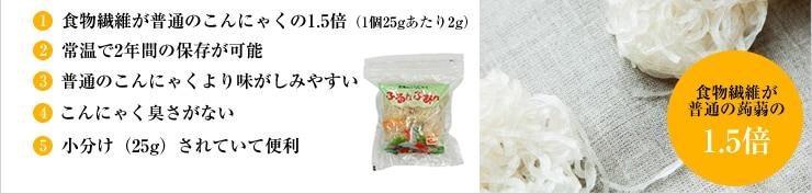 」無農薬・無添加・食物繊維豊富、新感覚ヘルシー食材。インドネシア自生種のムカゴこんにゃく芋が主原料。 日本のこんにゃくでは味わえない独特の食感が味わえます。食物繊維が普通のこんにゃくより豊富で、ダイエットや健康管理にもおススメです。�食物繊維が普通のこんにゃくの1.5倍�常温で2年間の保存可能�味がしみ込みやすい�こんにゃく臭さがない�小分け(25g)されていて便利