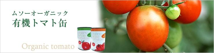 オーガニックトマト缶 有機JAS ムソーオーガニック