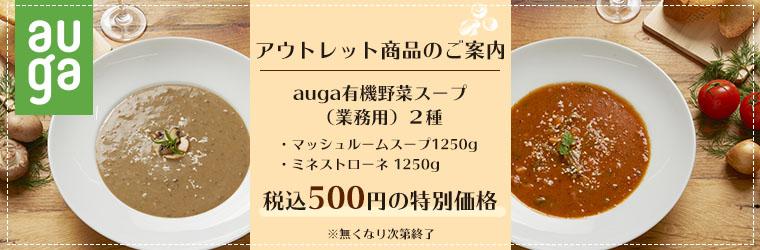 【アウトレット】AUGA業務用スープ