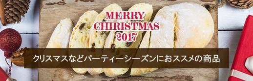 クリスマスにおすすめ商品の詳細を見る