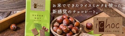 オーガニックチョコレート アイチョコの詳細を見る