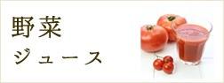 オーガニック野菜ジュース