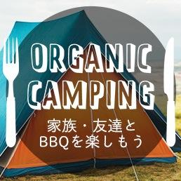 オーガニックキャンプ