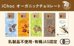 乳製品不使用チョコレート・アイチョコ