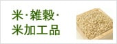 米雑穀米加工品